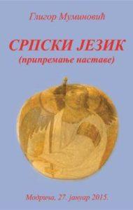 SRPSKI JEZIK 2